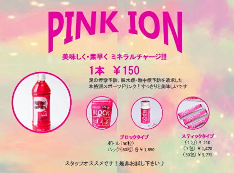 PINK ION