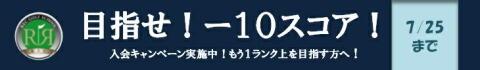 目指せ!-10スコア!