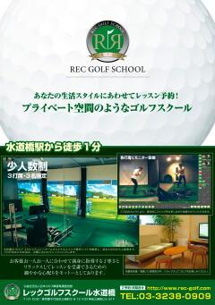 レックゴルフスクール表面