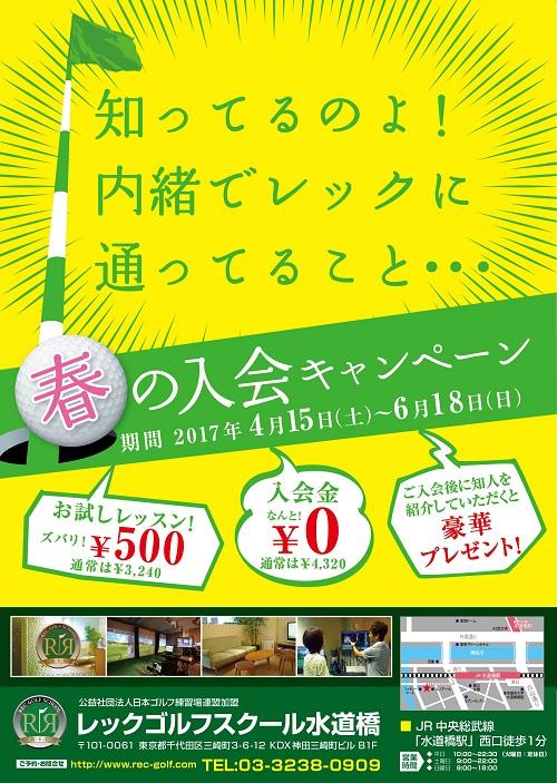春の入会キャンペーン実施中!