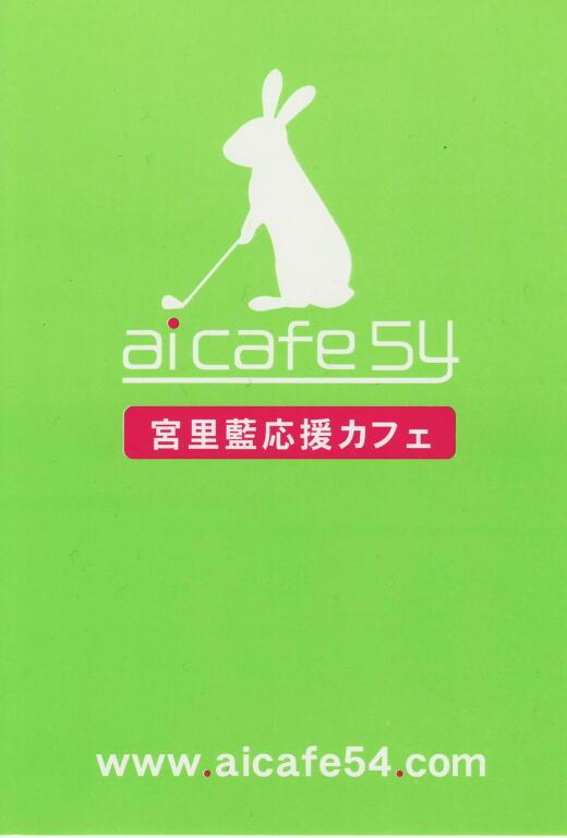 aicafe54