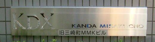 KDX神田三崎町ビル
