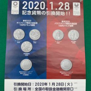 オリンピック 記念 硬貨 銀行